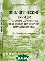 Завадская А.В. Экологический туризм на особо охраняемых природных территориях Камчатского края. Проблемы и перспективы