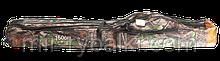 Чохол Kalipso 150 см під котушку 3 відділення