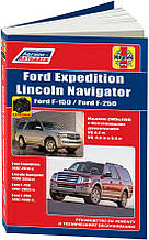 LINCOLN NAVIGATOR FORD EXPEDITION FORD F-150/FORD F-250 выпуска с 1997 г. Руководство по ремонту