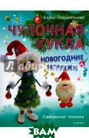 Лаврентьева Елена Чулочная кукла. Новогодние игрушки. Смешанная техника