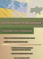 Корпоративне право України: проблеми теорії та практики. Васильєва В.А.