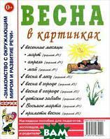Кудряков Весна в картинках. Наглядное пособие для педагогов, логопедов, воспитателей и родителей