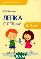 Д. Н. Колдина Лепка с детьми 4-5 лет. Сценарии занятий