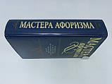 Мастера афоризма (б/у)., фото 2