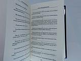 Мастера афоризма (б/у)., фото 7