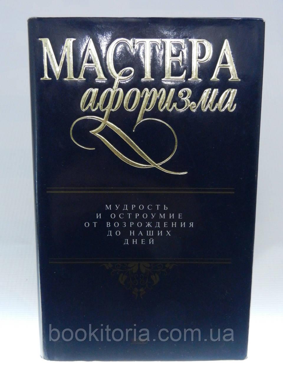 Мастера афоризма (б/у).