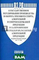 ФЗ РФ `О государственном регулировании производства этилового спирта, алкогольной и спиртосодержащей продукции и об ограничении потребления (распития)