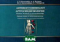 И. В. Гайворонский, А. А. Курцева, М. Г. Гайворонская, Г. И. Ничипорук Arthrosyndesmology: Students Workbook on Arthrosyndesmology