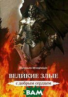 Валерьян Мчедлидзе Великие злые с добрым сердцем