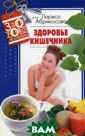 Абрикосова Лариса Здоровье кишечника