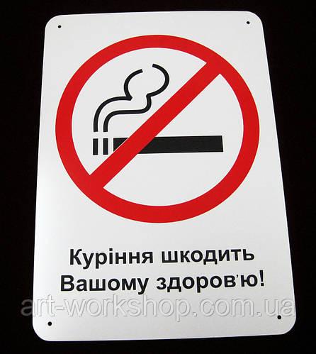 Табличка табачные изделия купить сигареты в интернет магазине дешево в москве