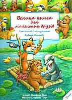 Велика книга для маленьких друзів. Май Манфред, Георг Крістін
