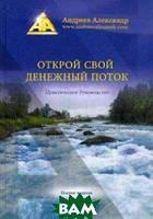Андреев Александр Открой свой денежный поток. Практическое руководство