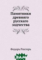 Ф.Рихтер Памятники древняго русскаго зодчества