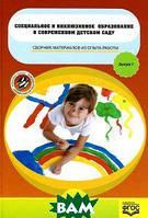 Специальное и инклюзивное образование в современном детском саду. Выпуск 1. Сборник материалов из опыта работы
