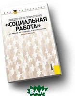 Фирсов М.В. Введение в профессию. Социальная работа. Учебное пособие