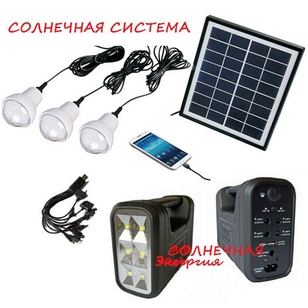Портативні сонячні станції