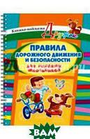Ушакова Ольга Дмитриевна Правила дорожного движения и безопасности для младших школьников (На пружине)