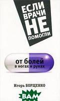 Игорь Борщенко От болей в ногах и руках