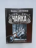 Акунин Б. Чехов А.П. Чайка (б/у)., фото 4