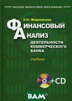 Жарковская Елена Павловна Финансовый анализ деятельности коммерческого банка. Учебник (+ CD-ROM)