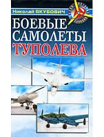 Боевые самолеты Туполева. Новая история авиации