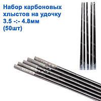 Набор карбоновых хлыстов на удочку (3,5-4,8mm) 50шт