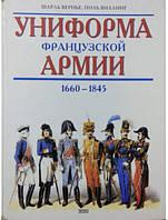 Униформа французской армии 1660-1845 гг.