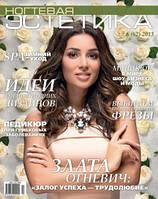 "Журнал ""Ногтевая Эстетика"" №6/2013"