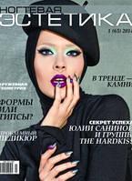 "Журнал ""Ногтевая Эстетика "" №1/2014"
