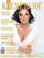 """Журнал """"Косметолог"""" №6/2013"""