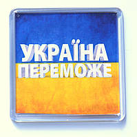 """Магнит  """"Україна переможе"""", купить магниты оптом, купити магніт з символікою., фото 1"""