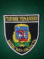 Шеврон Головне Управління Київська область