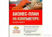 Игорь Клоков Бизнес план на компьютере +СD с видеоуроками