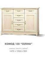 Комод СЕЛИНА 150