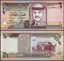 Jordan Иордания - 1/2 Dinar 1993 UNC