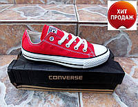 Подростковые низкие кеды Converse All Star.Конверсы красные(36-41)