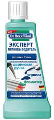 Эксперт пятновыводитель Dr Beckmann Dr Beckmann ручка и тушь 50 ml