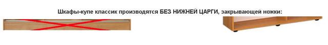Шкаф-купе Классик Царга