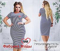 Летнее повседневное платье в полоску от ТМ Производитель Одесса батал  официальный сайт р. 48- d8c0ca1e955