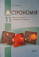Астрономія (Cтандарт, академ) 11 клас. Пришляк М.П.