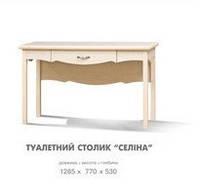 Туалетный столик СЕЛИНА