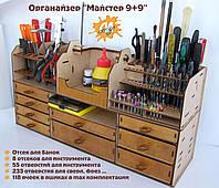 """Ящик - органайзер для мастерской """"Майстер 9+Х"""" / ящик для хранения иструмента"""