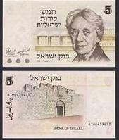 Израиль / Israel 5 Lirot 1973 Pick 38 UNC