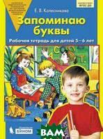 Колесникова Е.В. Запоминаю буквы. Рабочая тетрадь для детей 5-6 лет. ФГОС ДО