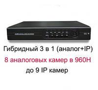 Видеорегистратор DVR гибридный, 8 каналов, 3в1 (DVR/HVR/NVR) (модель 4808R)