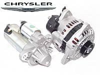 Chrysler (Крайслер) - новый стартер, генератор и их запчасти, бендикс, втягивающее, реле зарядки, диодный