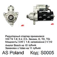 Стартер S0005 AS PL - Аналог Bosch 0001125001, CS801, VW T4, Фольксваген Т4