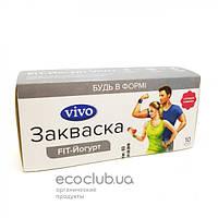Закваска FIT-Йогурт Vivo 10*0,5г