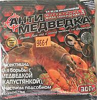 Инсектицид Антимедведка микрогранула, (300 г) Агромакси — для борьбы с медведками